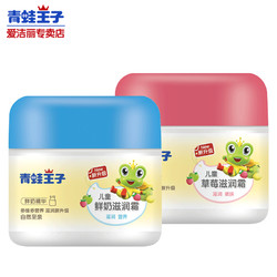 青蛙王子儿童面霜宝宝护肤霜保湿滋润呵护霜儿童润肤乳