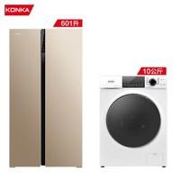 康佳(KONKA) 505升十字对开冰箱+10公斤变频洗烘一体滚筒家用洗衣机BCD-601WEGX5S + XQG100-BBH14D08W-D