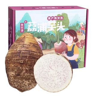 聚怀斋   广西荔浦芋头2.5kg礼盒装 大香芋头 粉面芋头 新鲜蔬菜 蔬菜礼盒 *5件