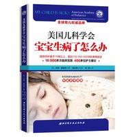 美国儿科学会:宝宝生病了怎么办