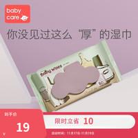 babycare 湿巾 婴儿湿巾 新生儿手口湿巾  80抽-1包(有盖) *5件