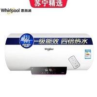 Whirlpool/惠而浦60升电热水器ESH-60EC 智能遥控3000W 速热增容 2-3人 家用 洗澡 沐浴