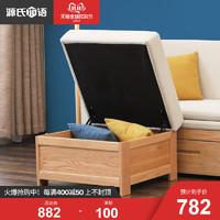 源氏木语全实木脚凳北欧橡木储物脚踏现代简约小户型休闲沙发凳