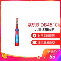 博朗 (BRAUN) 欧乐B DB4510k 电动牙刷 儿童适用软毛 干电式 5600R/分
