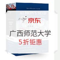 京东 广西师范大学出版社十周年倾情回馈 图书大促
