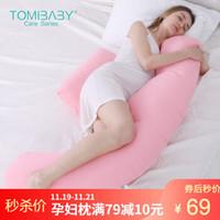 多米贝贝 孕妇枕护腰侧睡