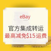 不会转运没关系:ebay官方一站解决,最高立减$15运费,黑五海淘更省心