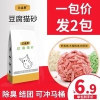 绿茶豆腐猫砂6L原味豆腐砂除臭无尘猫沙9.9包邮非10公斤20膨润土