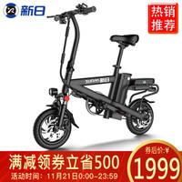 新日(Sunra)电动车 折叠电动自行车 锂电池新国标代驾代步轻便小型电动车成人 V6 都市版-神秘黑