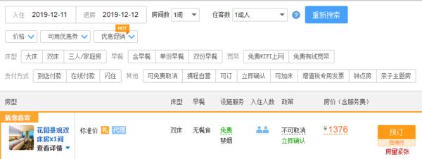 东航迪士尼套票再来!含机票+迪士尼门票+酒店+晚餐!北京/广州/成都/重庆-上海3天2晚自由行