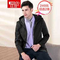 红豆(Hodo)男装 风衣男外套  秋季新品商务休闲男士连帽风衣 S1 *2件