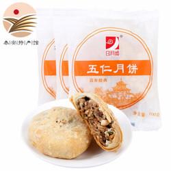 日月坊 五仁酥皮月饼 2斤