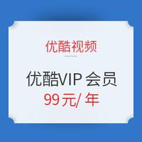 优酷VIP会员年卡5折特惠