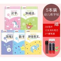 绍泽文化 儿童凹槽练字帖 5本 送2笔+12支笔芯+2握笔器