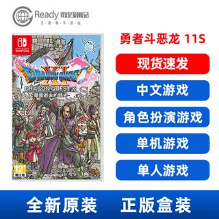 Nintendo 任天堂 勇者斗恶龙11S