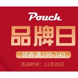 苏宁易购 pouch童车旗舰店 超级品牌日