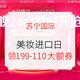 促销活动:苏宁 大牌美妆进口日 0点领199-110大额券,国际爆品3件7折