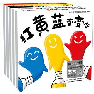 《0-3岁色彩形状启蒙游戏纸板书》(套装 全5册)