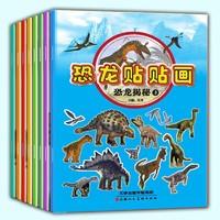 《恐龙贴贴画》全8册赠贴纸