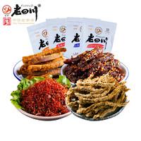 laosichuan 老四川 500g 五香味重庆四川特产肉制品