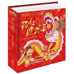 《中国传统节日互动立体书:开心过大年》
