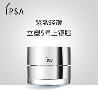 IPSA茵芙莎面霜凝时菁华面霜S号上镜霜(紧致型) 30ml