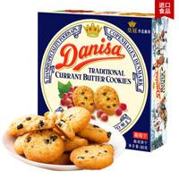 danisa 皇冠 丹麦葡萄干曲奇饼干 90g *21件