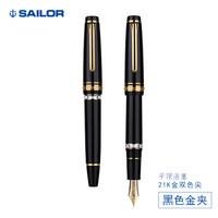 SAILOR 写乐 21K钢笔 黑/红金 黑金 M