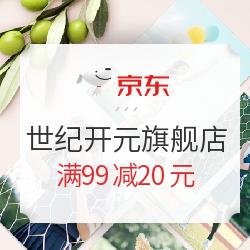 京东 世纪开元旗舰店 限时特惠