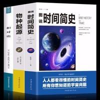 《图说时间简史+物种起源+相对论》全3册