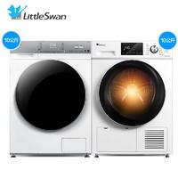 LittleSwan 小天鹅 TG100VT26WIAD5+TH100VTH35 烘干机洗烘套装 极地白 (10kg)