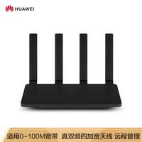 华为WS5106 1167M真双频路由器 5G双频  四加宽天线 穿墙强 信号好 光纤宽带 无线路由 IPv6