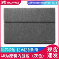 华为原装笔记本内胆包matebook13 14 X Xpro E笔记本电脑包保护套
