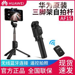 华为原装AF15三角架自拍杆旅行拍照苹果小米手机通用原装蓝牙遥控