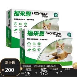 福来恩驱虫药 猫咪体外驱药 整盒3支装*2