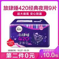 高洁丝经典系列丝薄棉柔夜用放肆睡420mm 7+2片 *2件