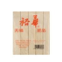 上海老品牌 裕华无磷肥皂 250克×5块装 *2件