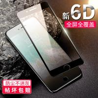 苹果7钢化膜iPhone8Plus全屏覆盖6D7/8P贴膜8抗蓝光i7手机5D八i8