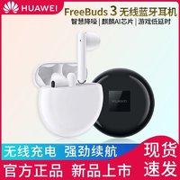 Huawei/华为FreeBuds 3无线蓝牙耳机主动降噪骨声纹通话无线快充