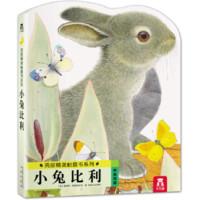 《乐乐趣·小兔比利》触摸书