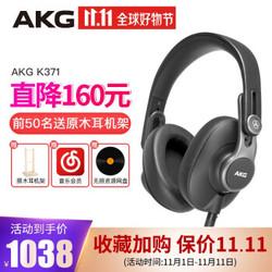 爱科技 AKG K371 封闭式头戴耳机