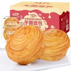 千丝手撕面包买一箱送一整箱营养早餐糕点心全麦网红休闲小零食品 共500g