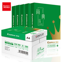 Comix 齐心 尚典 A4复印纸 80g 500张/包 5包/箱