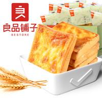 良品铺子盐焗乳酪面包整箱网红小零食