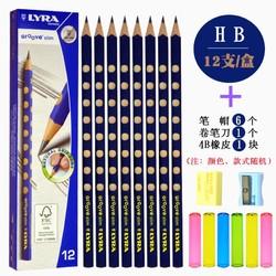 LYRA 艺雅 Groove系列 Slim HB铅笔 12支装 赠笔帽6个+卷笔刀1个+4B橡皮1块