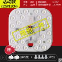 亲沐 LED方形灯板 110mm款 白光12W 送接线柱+磁铁