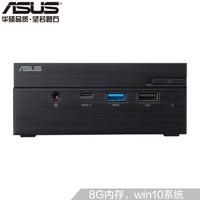 华硕 ASUS PN60 英特尔酷睿i7 迷你电脑