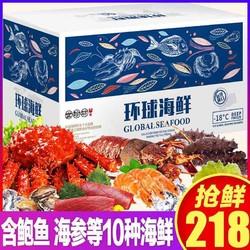 海鲜礼盒大礼包2388礼品册龙虾年夜饭帝王蟹生鲜礼品卡海鲜提货券