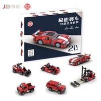 京选丨致砖 20种赛车儿童拼插积木
