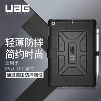 UAG iPad 9.7英寸 平板防摔保护套 休眠保护壳 黑色 *2件